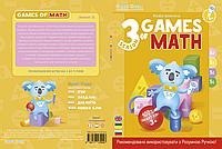 "SMART BOOK ""GAMES MATHEMATICS"" (SEASON 3)"