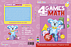 "SMART BOOK ""GAMES MATHEMATICS"" (SEASON 4)"