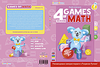 "SMART BOOK ""GAMES MATHEMATICS"" (SEASON 4)"