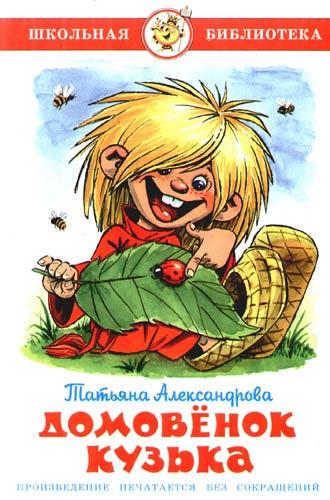 Домовенок Кузька.