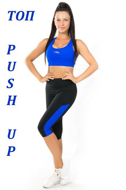 Отличный комплект топ с ПУШ-АП и бриджи для фитнеса (42,44,46,48,50) (синий) женская одежда для спорта