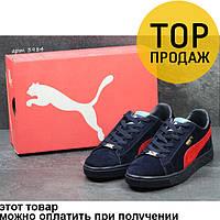 f37df67b5d4c Мужские кроссовки Puma Suede, темно-синие с красным   кроссовки мужские  Пума Суеде,