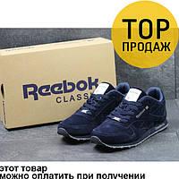 Мужские кроссовки Reebok Classic, темно-синие   кроссовки мужские Рибок  Классик, замшевые, f2a65232abd