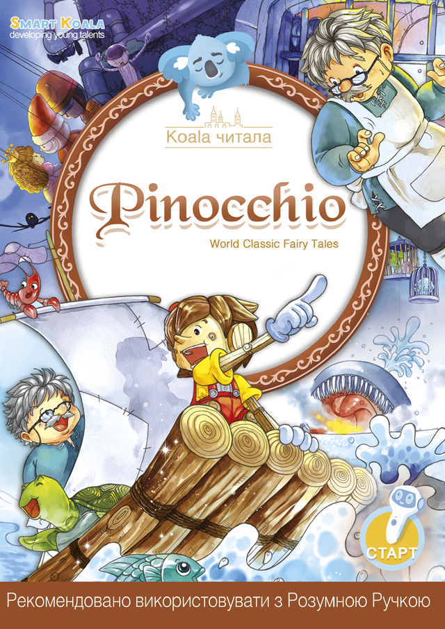 "Fairy tale ""Adventures of Pinocchio"""