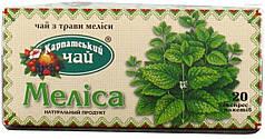 Чай травяной Карпатский ''Мелиса'' 20шт