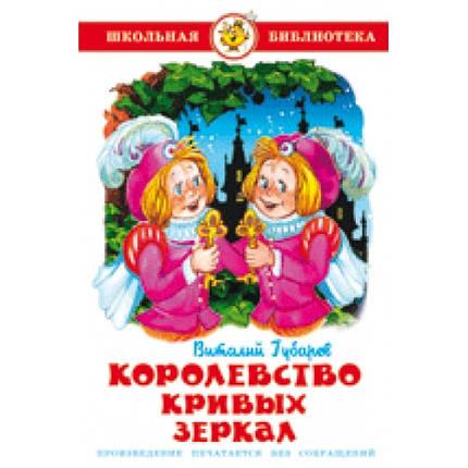 Королевство кривых зеркал., фото 2