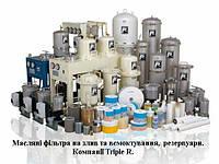 Фильтры и фильтроэлементы Triple-R для очистки промышленного масла