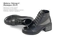 Зимние кожаные ботинки на невысоком каблуке., фото 1