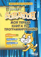 Привет, Scratch! Моя первая книга по программированию. Дубовик Е.В., Русин Г.С., Иркова Ю.А.