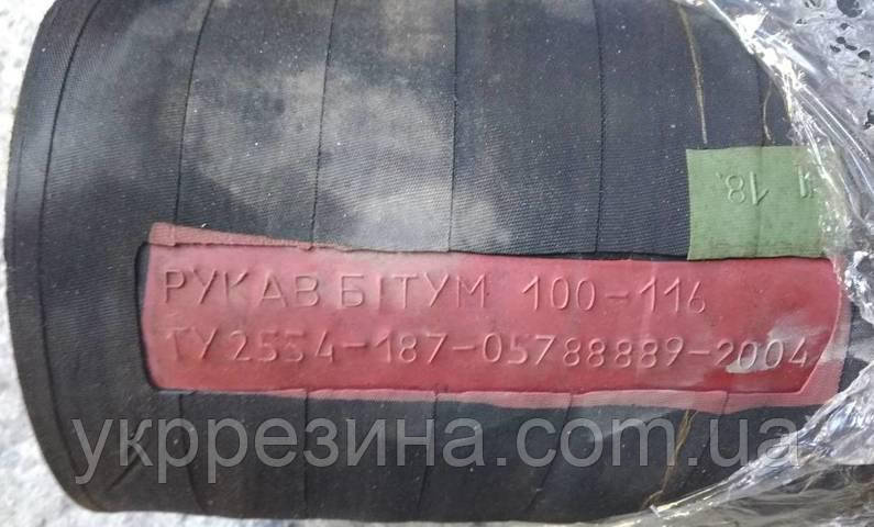 Битумный Рукав (шланг) Ø 100x116 мм ТУ-2554-187-05788889-2004