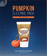Ночная маска с экстрактом тыквы TOO COOL FOR SCHOOL Pumpkin Sleeping Pack 100мл