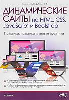 Динамические сайты на HTML, CSS, JavaScript и Bootstrap. Практика, практика и только практика. Кириченко А.В.,