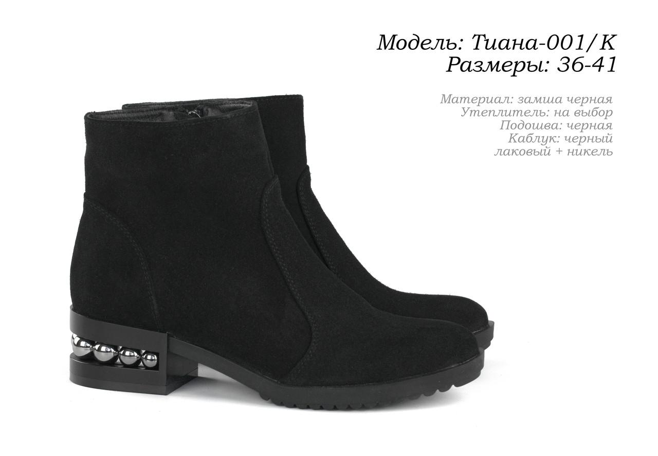 a9755349 Зимние замшевые ботинки на невысоком каблуке. - Фабрика обуви