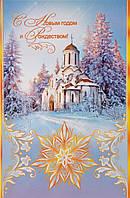 """Открытка """"С Новым годом и Рождеством"""", фото 1"""