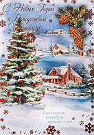 """Открытка """"С Новым годом и Рождеством Христовым"""""""