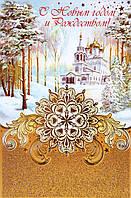"""Открытка """"С Новым годом и Рождеством"""""""