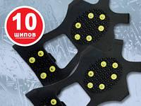 Ледоходы антискользящие резина 10+10 шипов ANT, Ледоступы