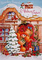 """Открытка """"Счастливого Рождества! С Новым годом!"""""""