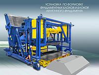 Установка по производству плит ФЛ - УПБ-ФЛ
