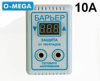 Микропроцессорный Барьер с цифровой настройкой 10 А Киев