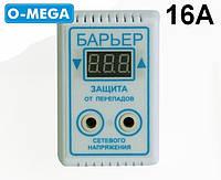 Микропроцессорный Барьер с цифровой настройкой 16 А Киев