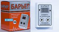 Барьер RedLine микропроцессорный 10А с цифровой настройкой розеточный Харьков