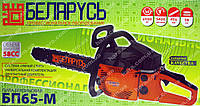 Бензопила Беларусь БП65-М (6,5 Квт, 58 кубиков), фото 1