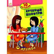 """Книга """"10 историй крупным шрифтом"""" О дружбе Ранок С603002Р"""