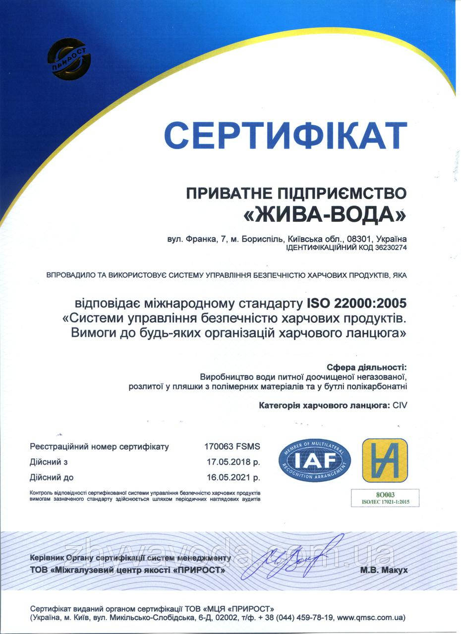 Доставка води Бориспіль при наявності бутля 18,9 л.