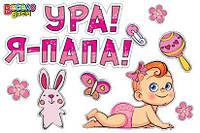 """Набор для декорирования """"Ура! Я-папа"""" розовый"""