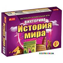 Викторина «История мира» Ranok Creative 12120021Р