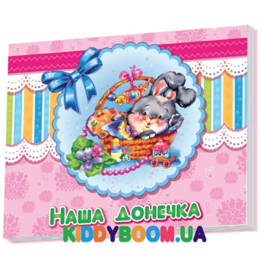 Альбом для новорожденных Ранок Наша доченька (у) А230007У