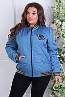 Женская стильная короткая куртка бомбер батал