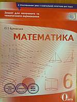 Математика 6 клас. Зошит для поточного та тематичного оцінювання.