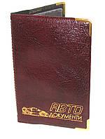 Обложка Бордовая для мини водительского удостоверения из кожзаменителя, фото 1