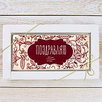"""Шоколадная открытка """"Поздравляю"""" классическое сырье. Размер: 180х120х5мм, вес 90г, фото 1"""