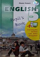 Английский язык 5 класс, Карпюк О.