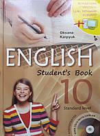 Английский язык 10 класс, Карпюк О.