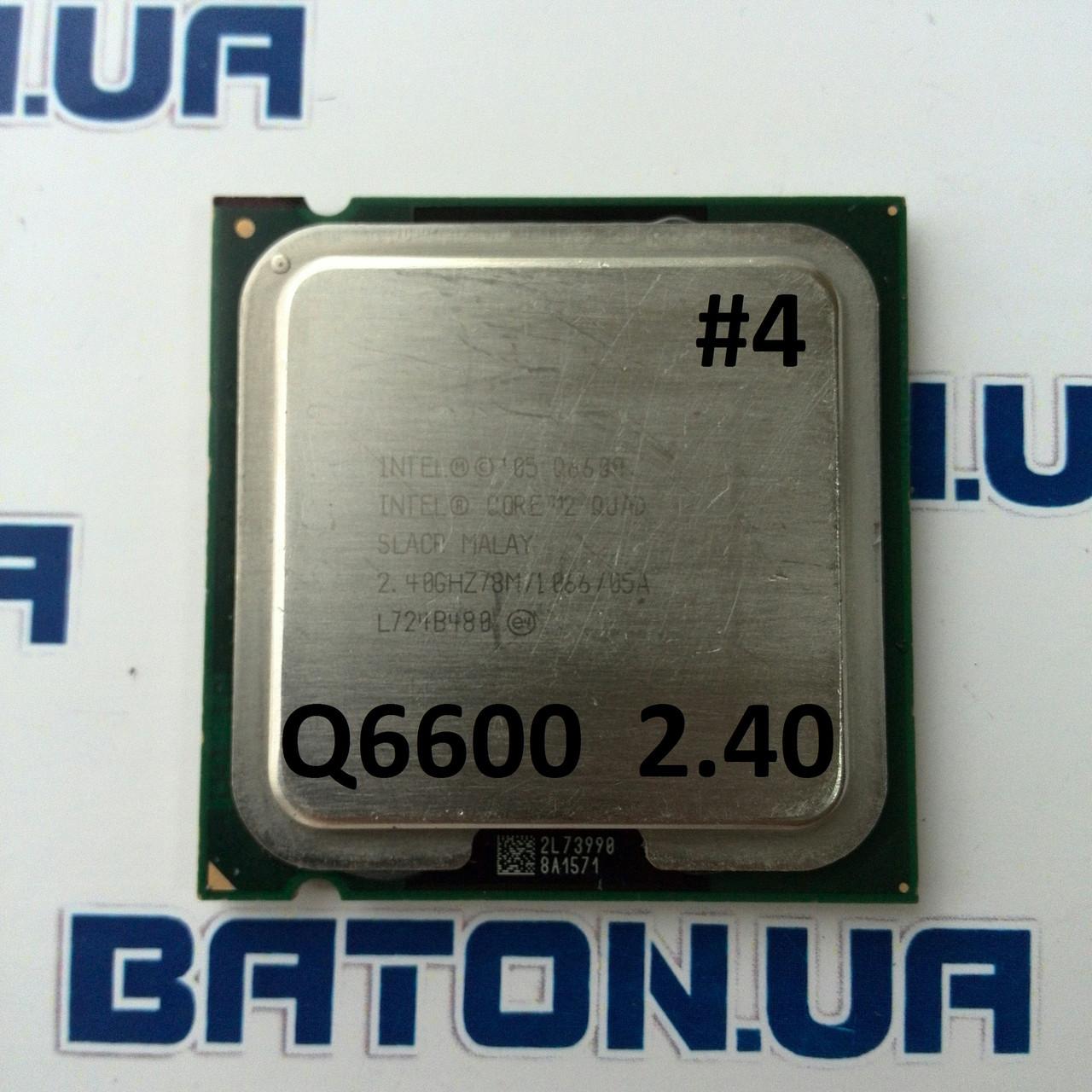 Процессор ЛОТ#4 Intel® Core™2 Quad Q6600 2.4GHz 8M Cache 1066 MHz FSB Soket 775 Гарантия + Термопаста