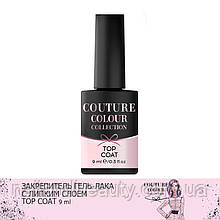 Top (финишное покрытие) Couture Colour 9 мл