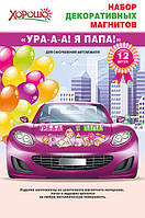 """Набор декоративных магнитов """"Ура! Я папа!"""" розовый"""