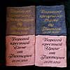 Подарки для крестных именные полотенца