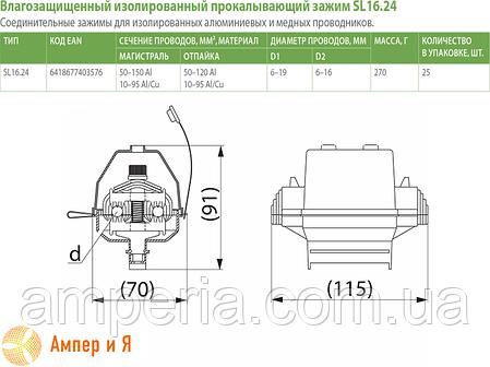 Зажим прокалывающий SL16.24 Al (10-120) или Al/Cu (10-95) ENSTO, фото 2