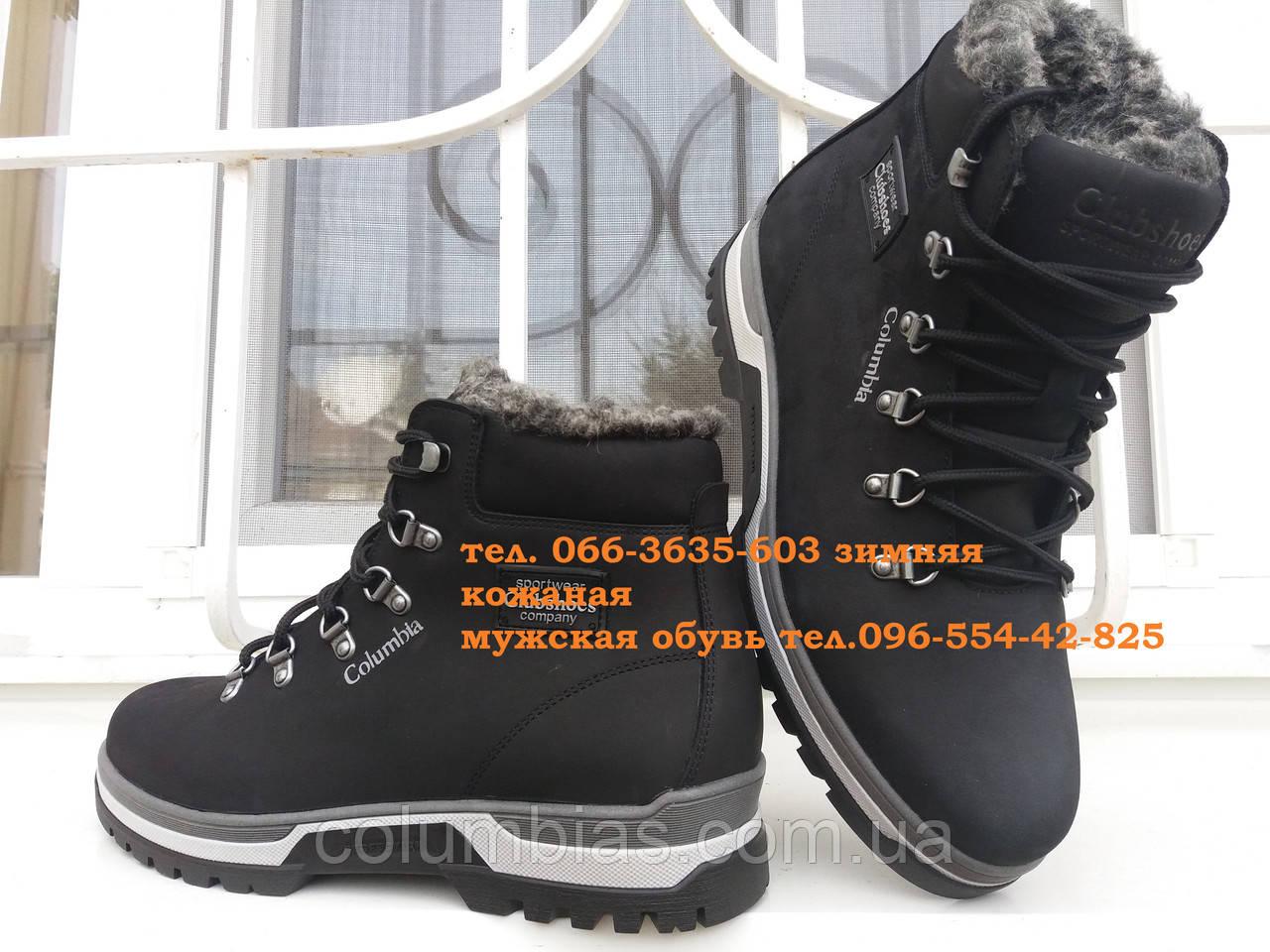 Ботинки Columbiia 40.41.42.43.44.45