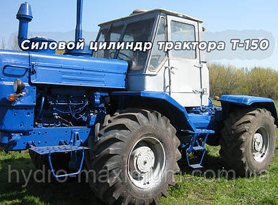 Силовой цилиндр трактора Т-150