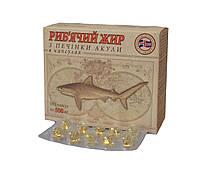 Рыбий жир из печени акулы 500 мг №100 капсулы