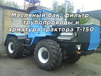 Масляный бак, фильтр, трубопроводы и арматура трактора Т-150