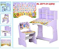 ПАРТА BL 2071-51-2(EN)