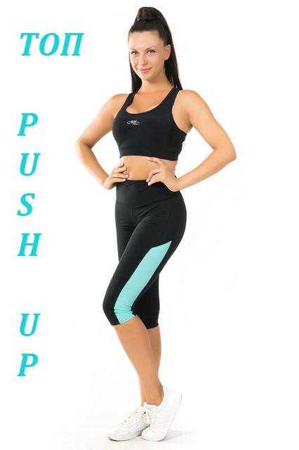 Спортивный костюм топ с ПУШ-АП и бриджи (42,44,46,48,50) женская одежда для йоги, фитнеса,тренировок