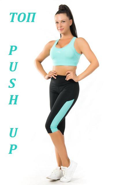 Костюм для спорта топ с ПУШ-АП и бриджи (42,44,46,48,50) женская одежда для фитнеса и йоги